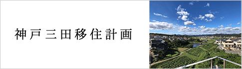 三田移住計画